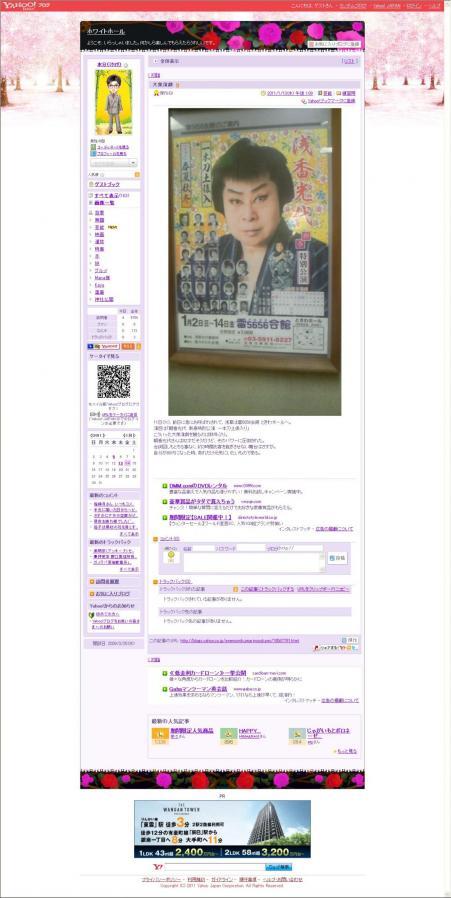 20110111 浅香光代公演 WH