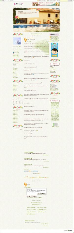 20110112 ☆kelly ノロウィルス