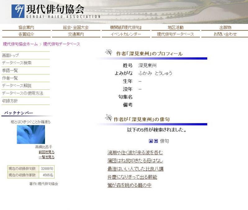 現代俳句協会