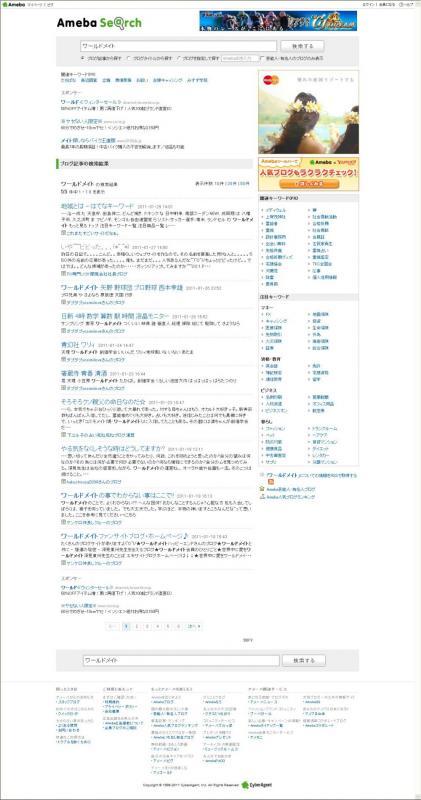 ameba 12月検索結果