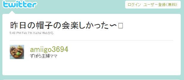 20110207 amiigo3694 HHS楽しかった