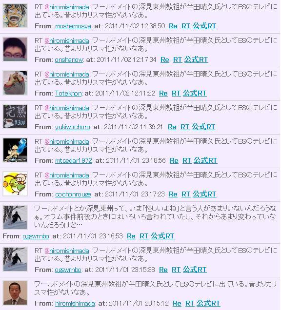 20111101 島田裕巳 カリスマ性ない