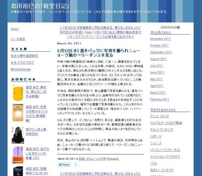 20110303 島田裕巳経堂日記