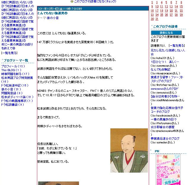 20111014 松本問題発言ブログ
