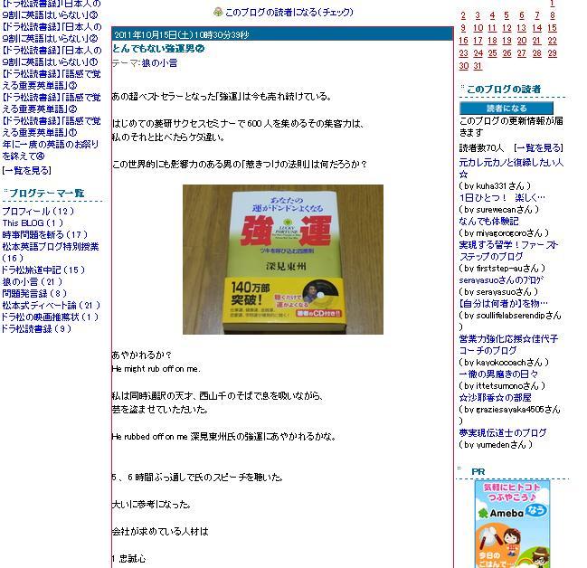 20111015 松本問題発言ブログ