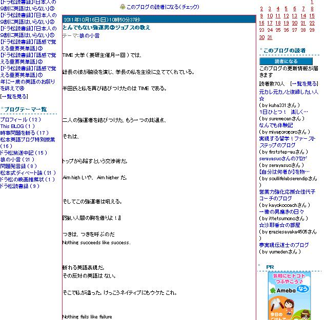 20111016 松本問題発言ブログ