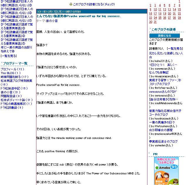 20111017 松本問題発言ブログ