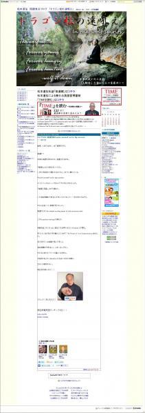2011年10月17日のブログ|松本+道弘+問題発言ブログ+「ドラゴン松の遠吠え」_convert_20111129152032