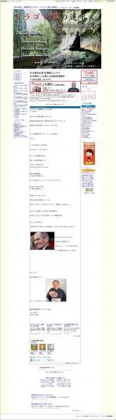 2011年10月16日のブログ|松本+道弘+問題発言ブログ+「ドラゴン松の遠吠え」_convert_20111129151944