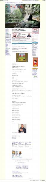 2011年10月15日のブログ|松本+道弘+問題発言ブログ+「ドラゴン松の遠吠え」_convert_20111129151845