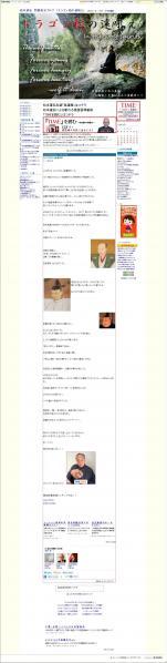 2011年10月14日のブログ|松本+道弘+問題発言ブログ+「ドラゴン松の遠吠え」_convert_20111129151731