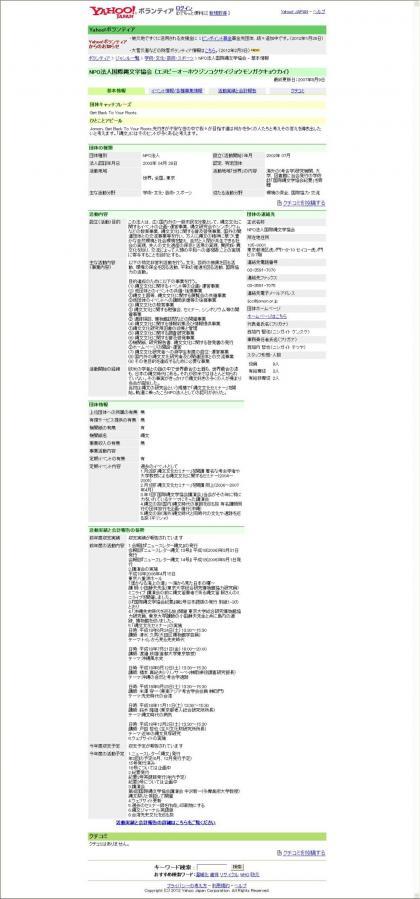 NPO法人国際縄文学協会+-+Yahoo!ボランティア_convert_20120302185655