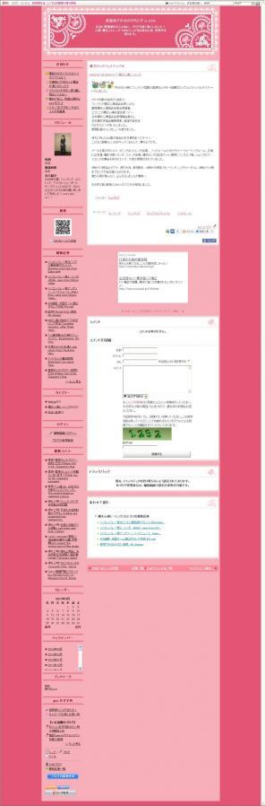 縄文ロックフェスティバル+-+倉富和子の女のひもとき+in+USA_convert_20120302191210