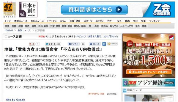 20120412 下ヨシ子敗訴1