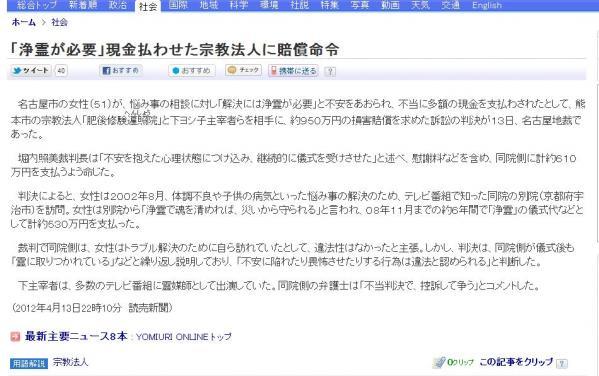 20120412 下ヨシ子敗訴2