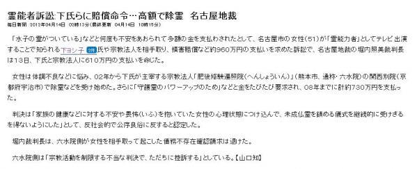 20120412 下ヨシ子敗訴3
