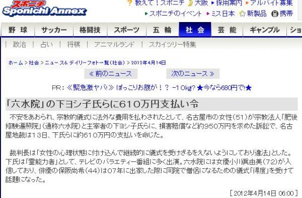 20120412 下ヨシ子敗訴4