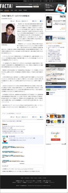 小沢と「蜜月」ワールドメイトの資金力:FACTA+online_convert_20120505093818