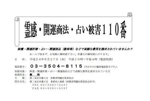 20120627 霊感被害110番