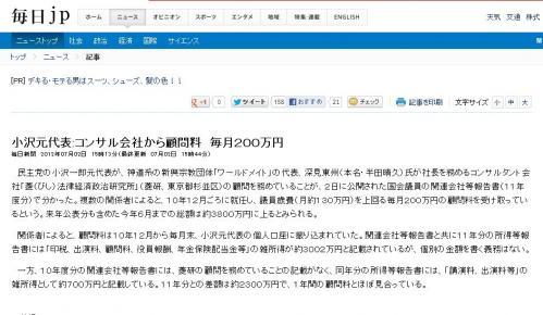20120702 小沢顧問料1