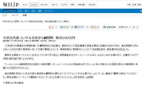 20120702 小沢顧問料2
