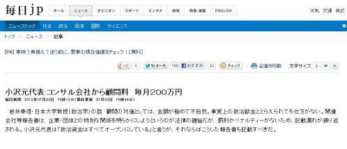 20120702 小沢顧問料3