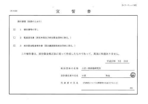 h22 小沢一郎 収支報告書 宣誓書
