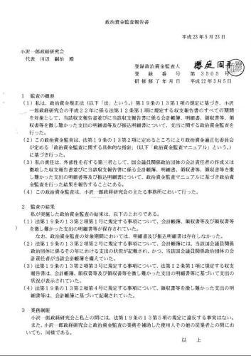 h22 小沢一郎 収支報告書 監査報告書