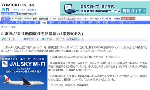 20120702 事務的ミス 読売新聞