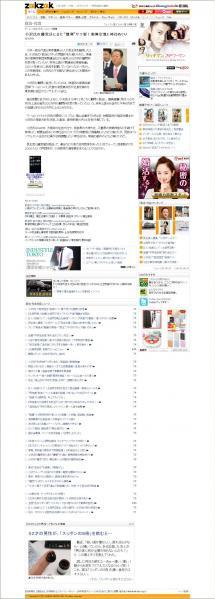 """小沢氏の離党日にまた""""爆弾""""サク裂!新興宗教と神社めぐり+-+政治・社会+-+ZAKZAK_convert_20120705160207"""