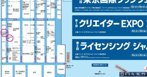 20120705-08 東京国際ブックフェア