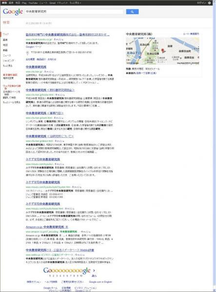 中央教育研究所 検索結果_convert_20120713155453