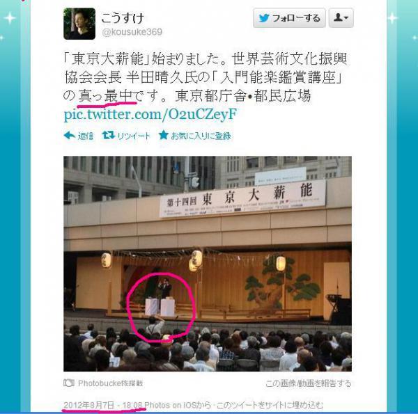 20120807 kousuke369@東京大薪能 ペイント