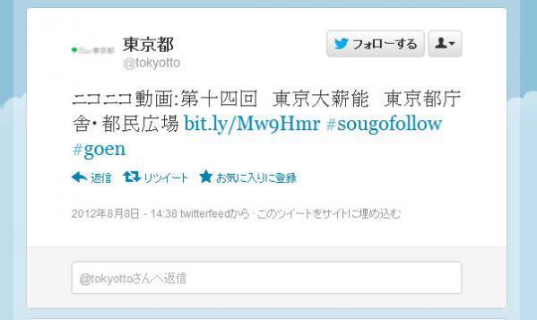 20120808 tokyotto