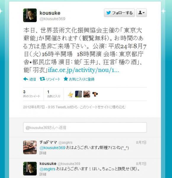20120807 kousuke369 告知1
