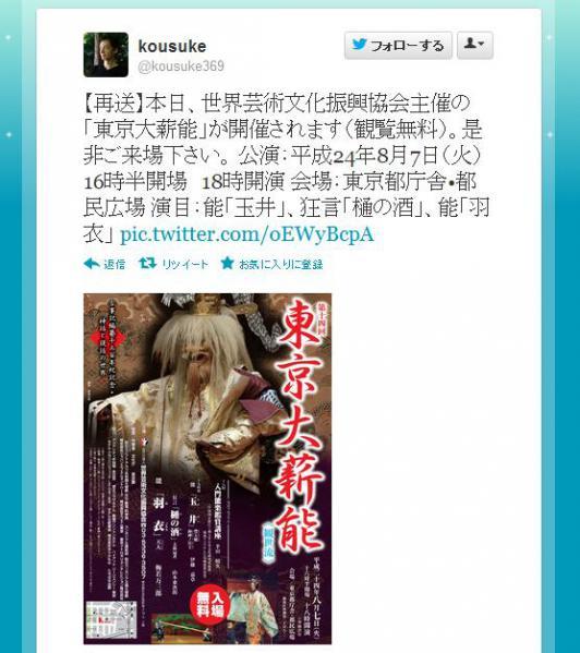 20120807 kousuke369 告知2
