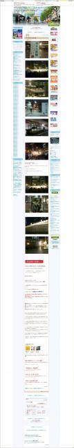 第14回東京大薪能+開催|展示会・見本市・物産展をサポート!日本最大級の展示会ブログ★イベントマーケティング・オフィシャルブログ+Event-X_convert_20120901124710