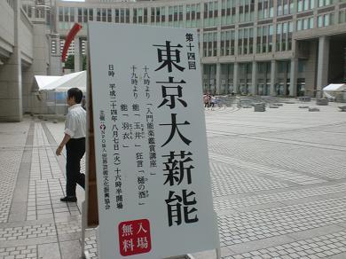 201208 第14回東京大薪能設営1