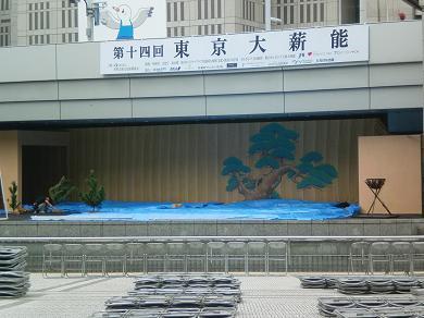 201208 第14回東京大薪能設営8