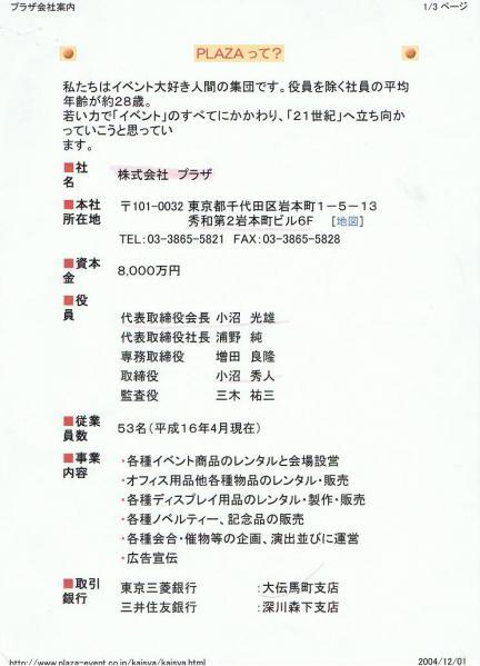 2004 (株)プラザ 1