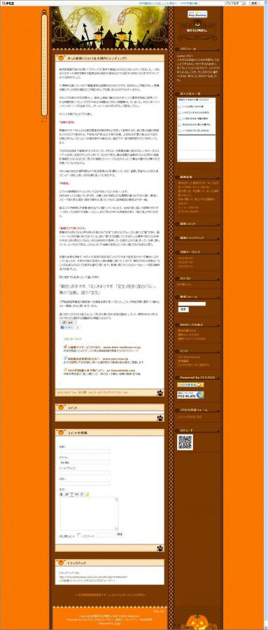 猫目石は物語る。+きっと終幕(ラスト)は大団円(エンディング)_convert_20120901162557