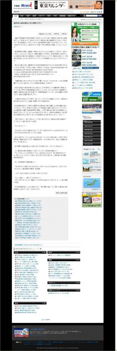 (cache)+「最終処分場候補地に南大隅町が浮上」 News+i+-+TBSの動画ニュースサイト_convert_20120922193359