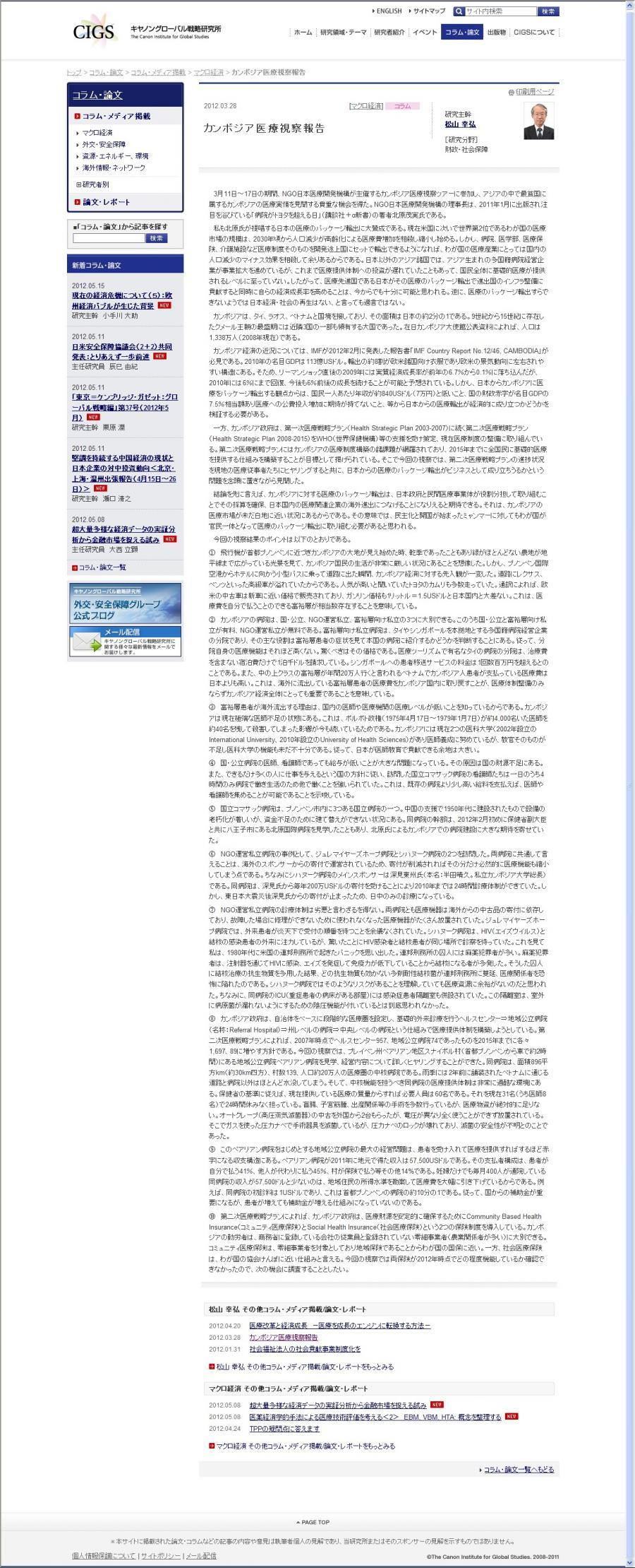 カンボジア医療視察報告+|+キヤノングローバル戦略研究所(CIGS)_convert_20121204100514