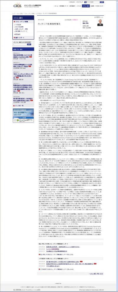 カンボジア医療視察報告+|+キヤノングローバル戦略研究所(CIGS)_convert_20121208094342