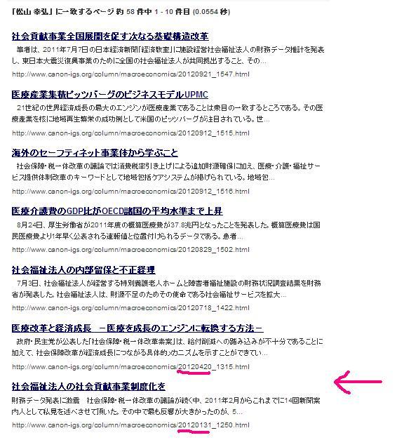 20120328 松山削除2JPG
