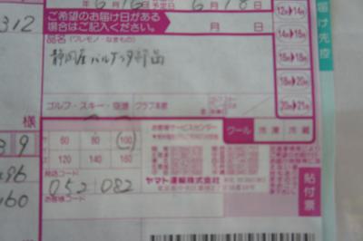 DSC07144_convert_20120623122822.jpg