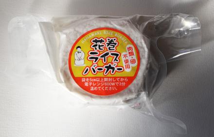hanamaki-rice.jpg