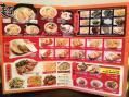 rokurensen_menu01.jpg