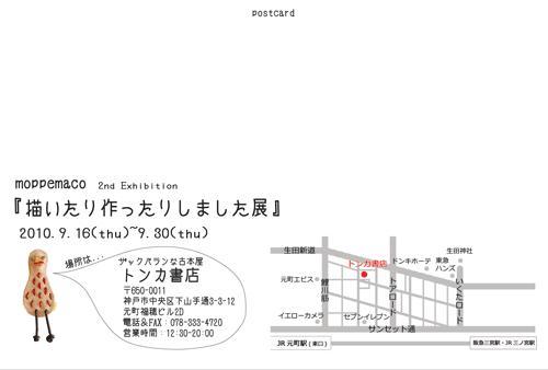2010tonka表