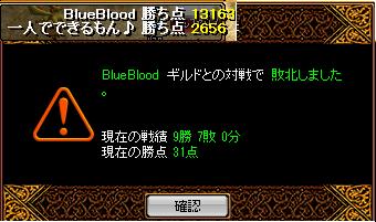 2011.1.27 紅Gv BB